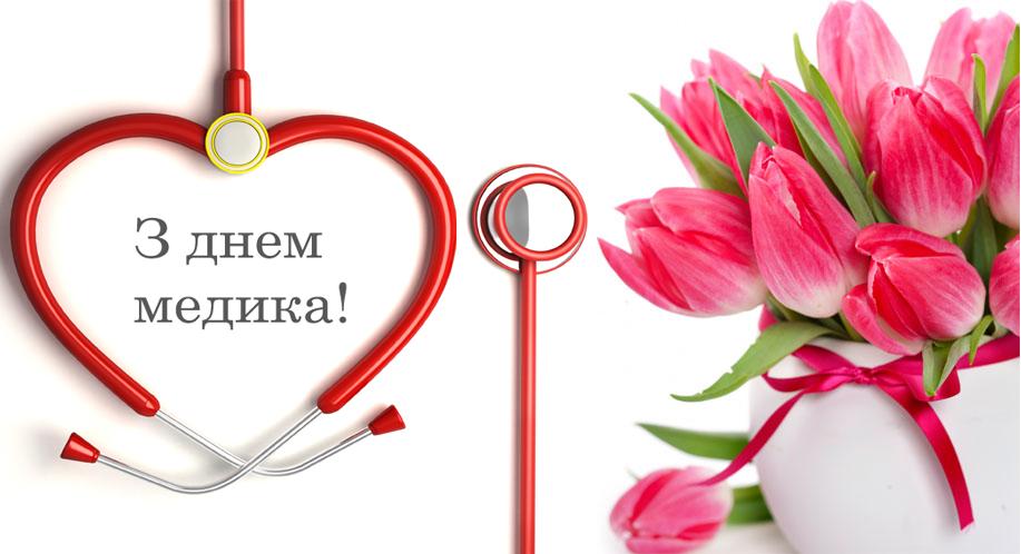 День Медика – Бориславська міська рада