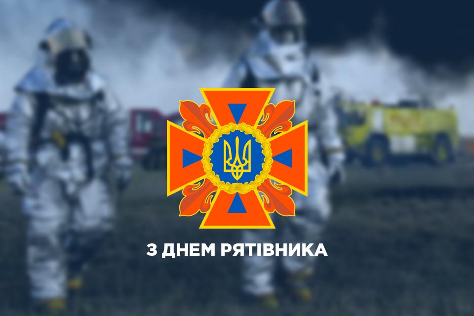 17 вересня – День рятівника України – Бориславська міська рада