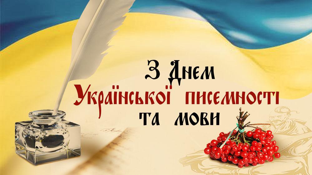 З Днем української писемності та мови! – Бориславська міська рада