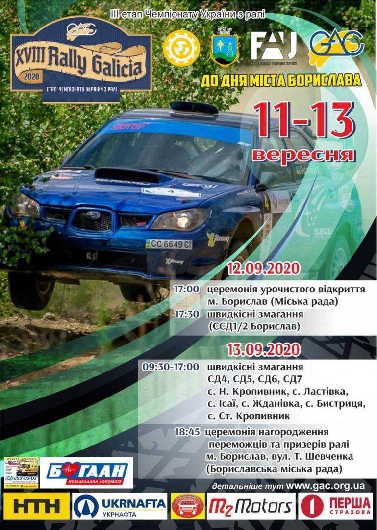 Борислав на день міста прийматиме ІІІ етап чемпіонату України з автоперегонів, фото-1