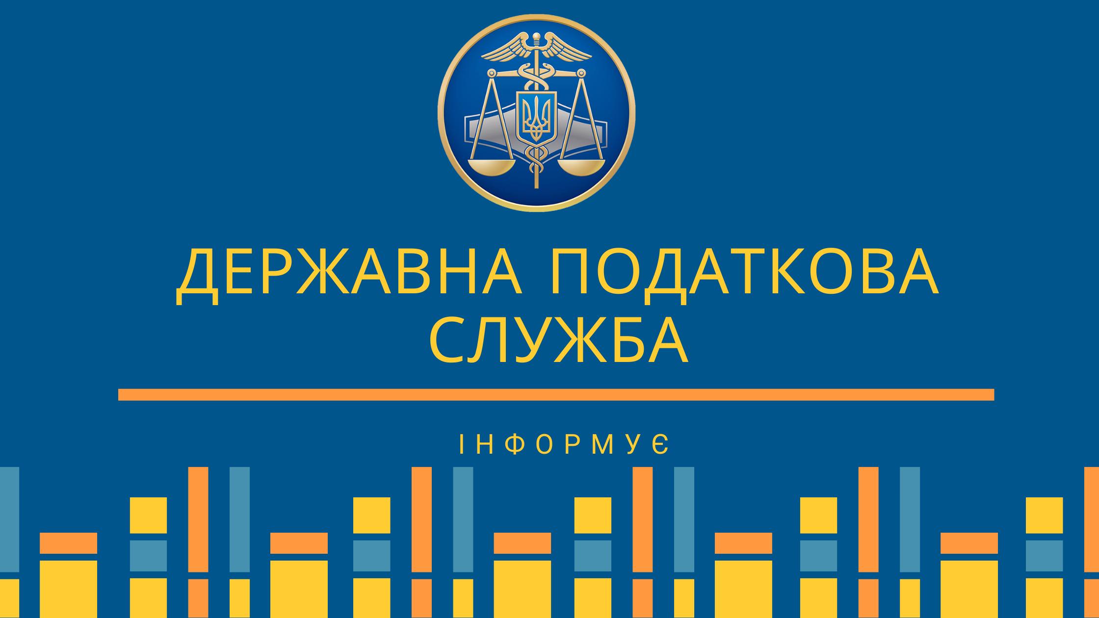 До уваги платників податків! – Бориславська міська рада